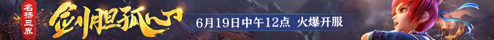 名扬三界剑胆孤心6月19日火爆开服!