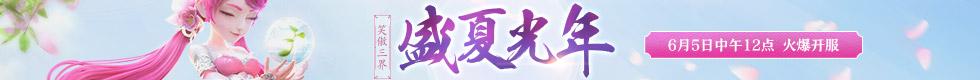 笑傲三界盛夏光年6月5日火爆开服!